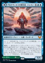 アルケヴィオスの神託者、ジャズィ/Jadzi, Oracle of Arcavios // Journey to the Oracle(STX)【日本語】