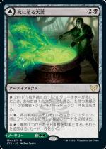 死に至る大釜/Pestilent Cauldron // Restorative Burst(STX)【日本語】