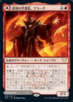 混沌の学部長、プラーグ/Plargg, Dean of Chaos // Augusta, Dean of Order(STX)【日本語】