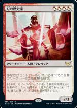 刃の歴史家/Blade Historian(STX)【日本語】