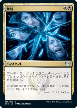 断割/Fracture(STX)【日本語】
