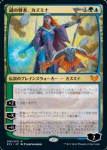謎の賢者、カズミナ/Kasmina, Enigma Sage(STX)【日本語】