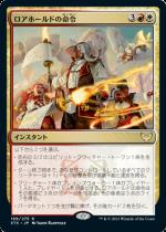 ロアホールドの命令/Lorehold Command(STX)【日本語】