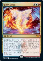 マグマ・オパス/Magma Opus(STX)【日本語】