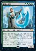 顕現の賢者/Manifestation Sage(STX)【日本語】
