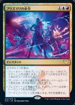プリズマリの命令/Prismari Command(STX)【日本語】