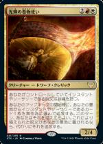 光輝の巻物使い/Radiant Scrollwielder(STX)【日本語】