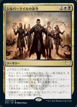 シルバークイルの命令/Silverquill Command(STX)【日本語】