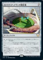 ストリクスヘイヴンの競技場/Strixhaven Stadium(STX)【日本語】