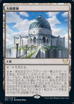 大図書棟/The Biblioplex(STX)【日本語】