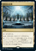 神託者の広間/Hall of Oracles(STX)【日本語】