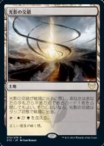 光影の交錯/Shineshadow Snarl(STX)【日本語】