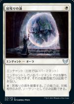居残りの渦/Detention Vortex(STX)【日本語】