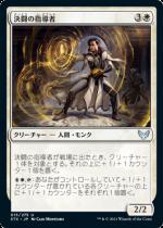 決闘の指導者/Dueling Coach(STX)【日本語】