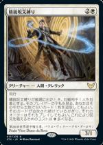 精鋭呪文縛り/Elite Spellbinder(STX)【日本語】