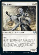 轟く語り部/Thunderous Orator(STX)【日本語】