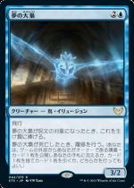 夢の大梟/Dream Strix(STX)【日本語】