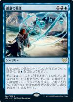 創意の熟達/Ingenious Mastery(STX)【日本語】