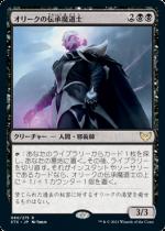 オリークの伝承魔道士/Oriq Loremage(STX)【日本語】