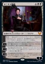 オニキス教授/Professor Onyx(STX)【日本語】