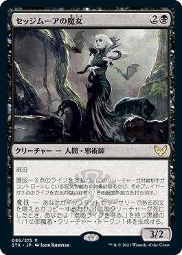 セッジムーアの魔女/Sedgemoor Witch(STX)【日本語】