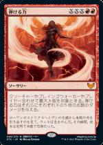 弾ける力/Crackle with Power(STX)【日本語】