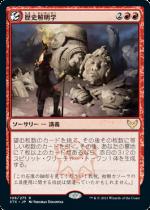 歴史解明学/Illuminate History(STX)【日本語】