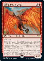 回収するフェニックス/Retriever Phoenix(STX)【日本語】