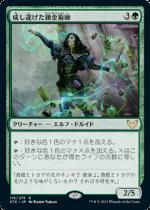 成し遂げた錬金術師/Accomplished Alchemist(STX)【日本語】