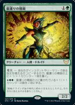 龍護りの精鋭/Dragonsguard Elite(STX)【日本語】