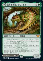 厄介な害獣、ブレックス/Blex, Vexing Pest // Search for Blex(STX)【日本語】