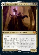 オリークの首領、エクスタス/Extus, Oriq Overlord // Awaken the Blood Avatar(STX)【日本語】