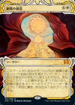 副陽の接近/Approach of the Second Sun(STA)【日本語】