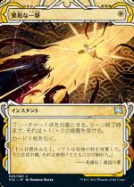 果敢な一撃/Defiant Strike(STA)【日本語】