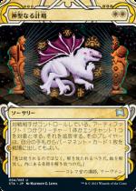 神聖なる計略/Divine Gambit(STA)【日本語】