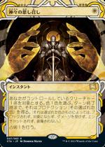 神々の思し召し/Gods Willing(STA)【日本語】