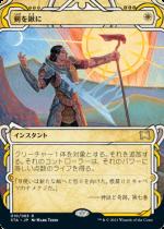 剣を鍬に/Swords to Plowshares(STA)【日本語】
