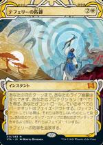 テフェリーの防御/Teferi's Protection(STA)【日本語】