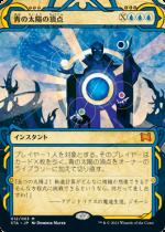 青の太陽の頂点/Blue Sun's Zenith(STA)【日本語】