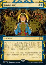強迫的な研究/Compulsive Research(STA)【日本語】