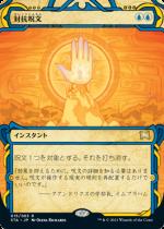 対抗呪文/Counterspell(STA)【日本語】