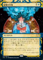 記憶の欠落/Memory Lapse(STA)【日本語】