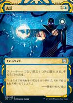 否認/Negate(STA)【日本語】