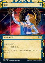 選択/Opt(STA)【日本語】