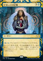 テゼレットの計略/Tezzeret's Gambit(STA)【日本語】