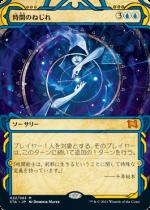 時間のねじれ/Time Warp(STA)【日本語】