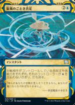 旋風のごとき否定/Whirlwind Denial(STA)【日本語】