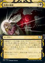 苦悶の悔恨/Agonizing Remorse(STA)【日本語】