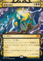 命運の核心/Crux of Fate(STA)【日本語】