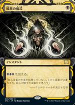 暗黒の儀式/Dark Ritual(STA)【日本語】
